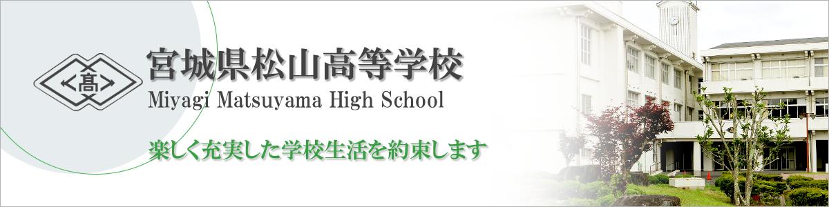 宮城県松山高等学校